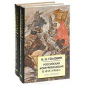 Российская контрреволюция в 1917-1918 гг. В 2 томах.