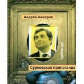 Сурковская пропаганда