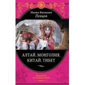 Алтай. Монголия. Китай. Тибет: Путешествия в Центральной Азии