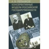 Консервативные модели российской государственности