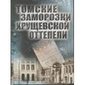 Томские заморозки хрущевской оттепели