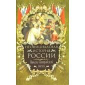 Неофициальная история России. Начало Петровской эпохи
