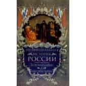 Неофициальная история России. Восточные славяне и нашествие Батыя