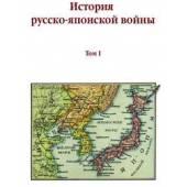 История Русско-Японской войны 6 томов