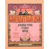 Благодатный дом. Духовные стихи русского народа. Часть 1