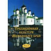 Традиционная культура Муромского края в 2 томах