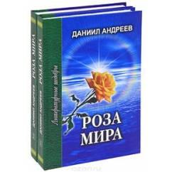 Роза мира (комплект из 2 книг)
