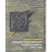 Книга памяти немцев-трудармейцев Богословлага. 1941-1946. В 2-х томах