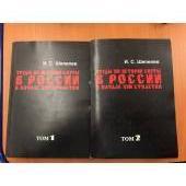 Труды по истории Смуты в России в начале XVII столетия в 2 томах