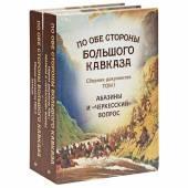 По обе стороны Большого Кавказа. Сборник документов (комплект 2 тома)