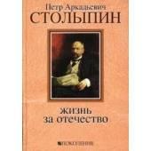 Петр Аркадьевич Столыпин. Жизнь за Отечество. Жизнеописание (1862-1911)