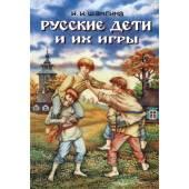 Русские дети и их игры