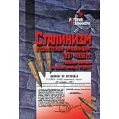 Сталинизм в советской провинции. 1937-1938 гг. Массовая операция на основе...