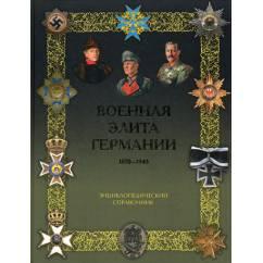 Военная элита Германии. 1870 - 1945
