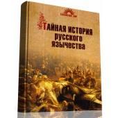 Тайная история русского язычества