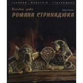 Вогняне диво Романа Стринадюка