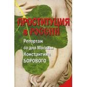 Проституция в России