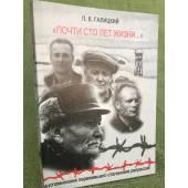 """""""Почти сто лет жизни..."""". Воспоминания пережившего сталинские репрессии"""