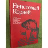 Неистовый Корней. Альбом по материалам выставки, посвященной 125-летию со дня...