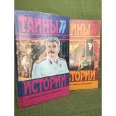 Сталин. (комплект из 2 книг)