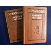 К. Чуковский. Дневник. В 2 книгах