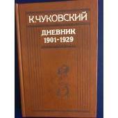 К. Чуковский. Дневник. В 2 книгах. Книга 1. 1901-1929
