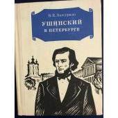 Ушинский в Петербурге