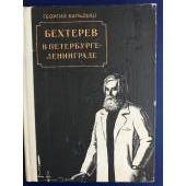 Бехтерев в Петербурге - Ленинграде