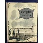 Радищев в Петербурге