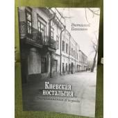 Киевская ностальгия