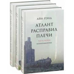 Атлант расправил плечи (комплект из 3 книг)