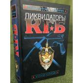Ликвидаторы КГБ