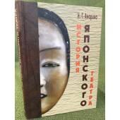 История японского театра: древность и средневековье: Сквозь века в XXI столетие
