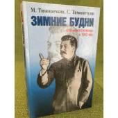 Зимние будни: Сталин и его команда в 1942 году
