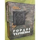 GEDENKBUCH: Гордое терпенье. Книга памяти советских немцев — узников Тагиллага