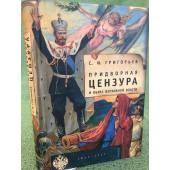 Придворная цензура и образ верховной власти (1831-1917)