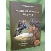 Медная монета Петра I