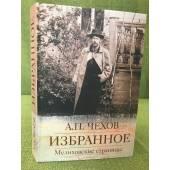 А. П. Чехов. Избранное. Мелиховские страницы