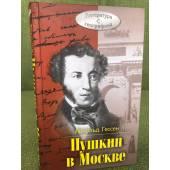 Пушкин в Москве