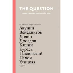 The Question. Самые странные вопросы обо всем