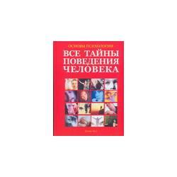 Основы психологии. Большая энциклопедия. Все тайны поведения человека