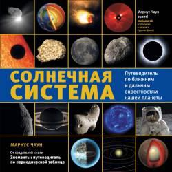 Солнечная система. путеводитель по ближним и дальним окрестностям нашей планеты