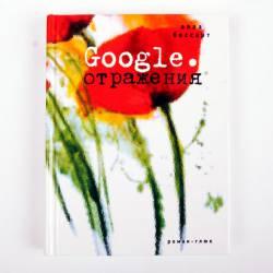 Google. Отражения (с автографом автора)