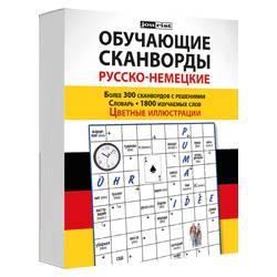 Обучающие сканворды Немецко-русские