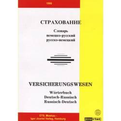 Страхование. Словарь русско-немецкий, немецко-русский.