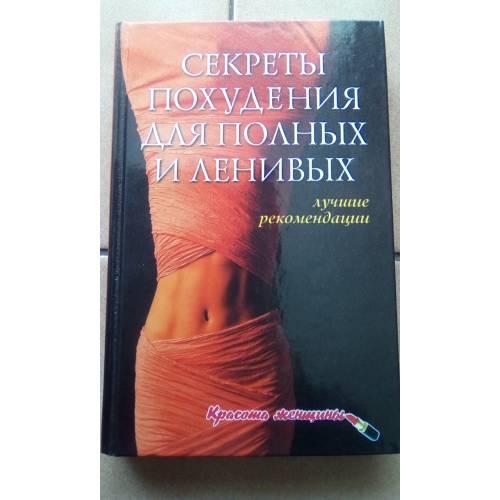Тайные Секреты Похудения.