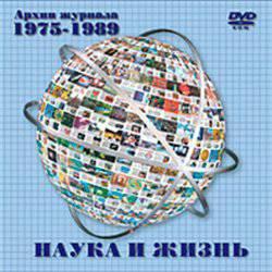 """Архив """"Наука и жизнь"""" за 1975-1989 годы"""