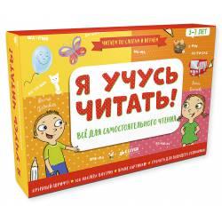 Я учусь читать! Читаем по слогам и играем. Комплект из 5 книг