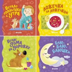 Режим дня малыша. Комплект из 4-х книг