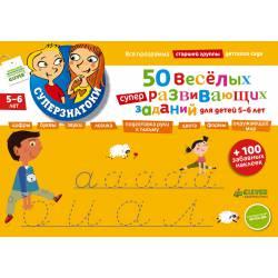 50 веселых суперразвивающих заданий для детей 5-6 лет + 100 забавных наклеек